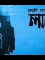 Barir Kache Arshi Nagar (বাড়ির কাছে আরশী নগর) Lyrics Sahana Bajpaie