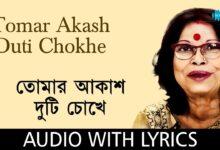 Tomar Akash Duti Chokh lyrics