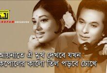 Aynate Oi Mukh Dekbe Jokhn Lyrics