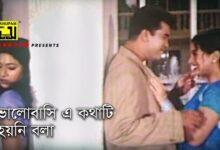 Bhalobashi E Kothati Lyrics