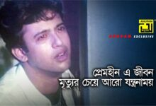 Premhin E Jibon Lyrics