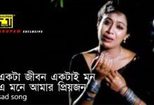 Ekta Jibon Ektai Mon Lyrics