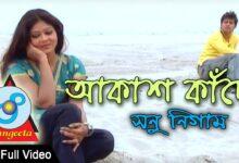 Akash Kade Lyrics