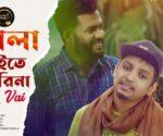 Jala Soite Parina Lyrics