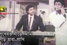 Sukhero Nirey Ami Lyrics
