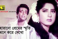 Harano Premer Sriti Lyrics