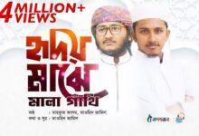 Hridoy Majhe Mala Gathi Lyrics