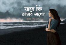 Jabe Ki Amar Sathe Lyrics