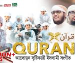 Quran Lyrics
