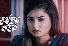 Sarthopor Maiya Lyrics
